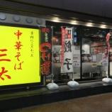 『【開店】有楽街にあったラーメン屋「天までとどけ」が改装して「中華そば三太」になったみたい - 中区田町』の画像