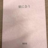 『【乃木坂46】可愛いw 4期生ドラマ『猿に会う』台本がこちら・・・』の画像