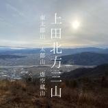 『冬の上田北方三山縦走①概要編』の画像
