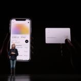 『【AAPL】年会費無料で超高還元率2%のクレジットカード「Apple Card」爆誕!アップル株は更なる高値を目指すか。』の画像