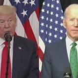 『米国大統領選〜 トランプ氏 VS バイデン氏』の画像
