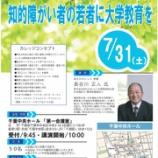 『【お知らせ】千葉市講演会のご案内』の画像