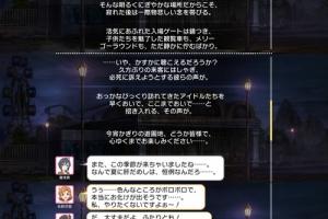 【ミリシタ】『MILLION LIVE WORKING☆ ~おいで…。アイドル肝だめし遊園地&悪夢…呪われた人形の館~』 ショートストーリー変更部分まとめ