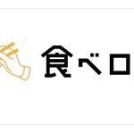 公正取引委員会「食べログ」などレビューサイトを調査開始!!