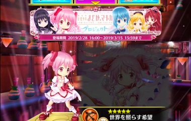 『劇場版魔法少女まどか☆マギカプロジェクト ガチャ結果!』の画像