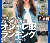【欅坂46】1/23発売『Samurai ELO 3月号』に乃木坂46&欅坂46特集(全17ページ)が組まれる模様!!