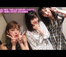 『【HELLO! DRIVE! -ハロドラ-#222】夏焼雅・小林ひかる・小片リサ』の画像