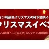 『【LORB】ロイブラのメリークリスマス!楽しいイベントに参加しよう』の画像