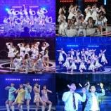 『[再掲] 本日(5月31日) 音楽特番『アイドルのチカラ』をTBSチャンネル1で再放送♪【イコラブ、ノイミー】』の画像