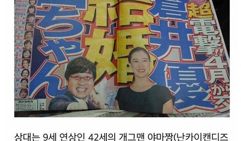 【韓国の反応】山里亮太と蒼井優の結婚が韓国でも話題に