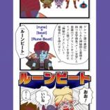 『【4コマまんが】並列世界【るんび!】121』の画像