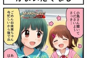 【ミリシタ】シアターデイズ公式ツイッターにて未来、可憐の4コマ公開!