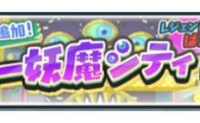 妖怪ウォッチぷにぷに ニュー妖魔シティのステージを攻略するニャン!
