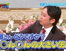 【放送事故】 大島優子 「おちんちん大きい男性どう?」 有吉弘行のセクハラにマジギレする放送事故