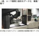 三菱UFJ銀行、68年かかる仕事をAIで5年に短縮 難題「ホチキス外し」も自動で