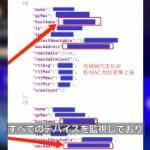 【動画】中国、ファーウェイ製スマホはユーザーデータを収集、中共に提供していることが判明