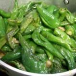 『大公開! 万願寺唐辛子をもっとも美味く食べるレシピ』の画像