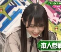 【欅坂46】梨加クイズ、まさかの本人参戦!