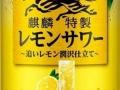 【悲報】コカ・コーラの『檸檬堂』より美味しいレモンサワーが現れてしまう…(画像あり)
