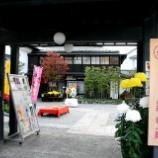 『JAL×はんつ遠藤コラボ企画【山形編2】3日め・創作料理(Cafe&Dining990)』の画像
