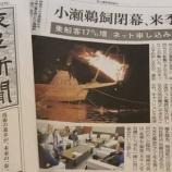 『\乗船客17%増&ネット申込最多/小瀬鵜飼が15日で閉幕』の画像