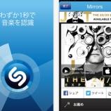 『クラブで流れている曲がわからない時に曲名を教えてくれるアプリ』の画像