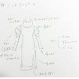 『[イコラブ] 大谷映美里×LARME コラボ服『最初に提出したデザイン画』公開…』の画像