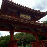 『JALPAK×はんつ遠藤コラボ企画[沖縄編]首里城』の画像