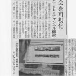 『岡崎市議会でもYouTubeで常任委員会の動画録画中継を開始しました』の画像