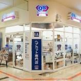 『【10分1,000円】低価格で高品質のQBハウス。期待はずれのIPOを乗り越え、ブルーオーシャン状態で増益続く!』の画像