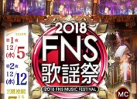 「2018FNS歌謡祭」第1夜にAKB48、第2夜にNGT48が出演!【12/5(水)・12/12(水)】