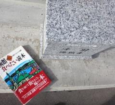 函館  おでん さなえ「追跡、函館食べたい読本シリーズ」