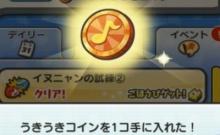 妖怪ウォッチぷにぷに うきうきコインから出現する妖怪一覧だニャン!