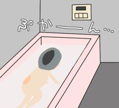 お風呂に旦那が沈んでた訳って話。