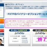 『FXTF【バイトレ】が統合!取引単位「1000円」が可能に』の画像