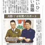 『支援事例<株式会社丹野さん>日本初、堆肥のサブスク「エコたいひ年間パスポート」その後』の画像