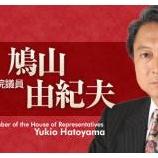 『【政治】鳩山後の苫小牧はどうなるんだろうね:2012年11月22日』の画像