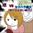 嫁VSセクハラ義父【新たな出会い編25】
