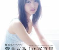 【欅坂46】写真集5万って、ゆっかー売れたなあ、PRもお金かけてくれるようになったし次が楽しみ!