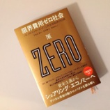 『限界費用ゼロ社会 <モノのインターネットと共有型経済の台頭>』の画像