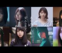 【欅坂46】坂道合同新規メンバー募集オーディションの第二弾CMが完成!