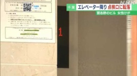【千葉】エレベーター降りたすぐ目の前に3メートルの穴…女性落下し怪我