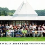 『2008年 9月21日 JARL県支部大会:ロマントピア・森林科学館』の画像