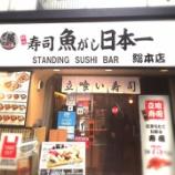『1ヶ月毎日魚がし日本一さんでお寿司を食べた結果 vol.2402』の画像