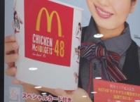 関東のマクドナルドが北原里英のポスターだらけてマジ?ww