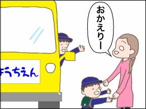 【4コマ漫画】入園式から2週間。幼稚園にはもう慣れた?
