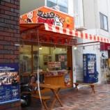 『空とぶからあげ 近鉄長瀬店@大阪府東大阪市菱屋西』の画像