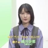 『【欅坂46】織田奈那、まさかの復活!!!文春報道後 初のコメント動画が公開!!!!!!』の画像
