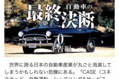 自動車帝国 日本は崩壊寸前!