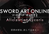SAOゲーム最新作『ソードアートオンライン アリシゼーション リコリス』ティザートレーラーがお披露目!世界が君を、決して忘れない―
